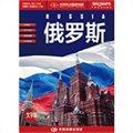 世界热点国家地图·俄罗斯国内唯一权威出版、中外文对照、大字版、折挂两用、865mm×1170mm大全开地图(1:7250000)