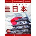 世界热点国家地图·日本国内唯一权威出版、中外文对照、大字版、折挂两用、865mm×1170mm大全开地图(1:1900000)