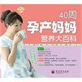 40周孕产妈妈营养大百科(全彩)