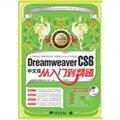 Dreamweaver CS6中文版从入门到精通
