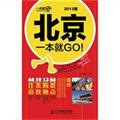 北京一本就GO!(2013版)