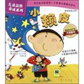 小赖皮(适读年龄2-6岁)