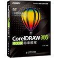 CorelDRAW X6中文版标准教程