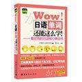 Wow!日语单词还能这么学:最好用的日语核心单词书(中日对照)