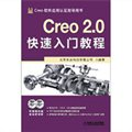 Creo 2.0快速入门教程