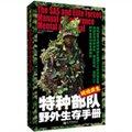 极境求生:特种部队野外生存手册