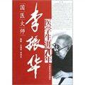 国医大师李振华医学生涯70年