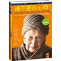 请不要灰心呀!:99岁柴田老奶奶的处女诗集(精装)