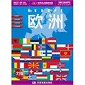 世界热点国家地图·欧洲(1:6000000 国内唯一权威出版、中外文对照、大字版、折挂两用、865mm×1170mm大全开地图)