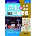 河北及周边地区公路里程地图册(最新公路编号+新名称+新出口桩号、地市简介&风景一览&乡镇地名及景点索引、GPS导航出行最佳拍档)