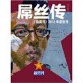 T-《新周刊》2012年度佳作:屌丝传