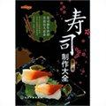 时尚新厨房:寿司制作大全(第二版)