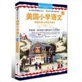美国小学语文:美国经典小学语文课本(第三册)