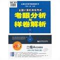 2013年全国计算机等级考试考眼分析与样卷解析:二级Access(第3版)