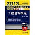 2013年注册咨询(投资)工程师执业资格考试教习全书:工程咨询概论