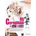 CorelDRAW X5从入门到精通