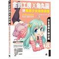 日本漫画大师讲座8:金田工房和角丸圆讲萌系少女动作表情