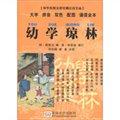 中华传统文化经典注音全本·口袋本:幼学琼林