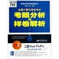 全国计算机等级考试考眼分析样卷解析:二级Visual FoxPro(第3版·2013年考试专用)