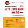 全国职称计算机考试讲义·真题·预测三合一:中文Windows XP操作系统