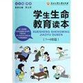 学生生命教育读本(7-9年级)