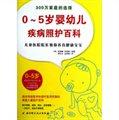 0~5岁婴幼儿疾病照护百科:儿童医院院长教你养育健康宝宝