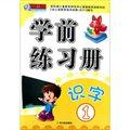 学前练习册:识字(1)