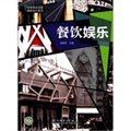 炫丽商业店面装修设计系列:餐饮娱乐
