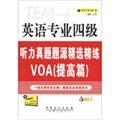 英语专业4级听力真题题源精选精练VOA:提高篇