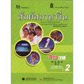 体验汉语高中学生用书(第2册)