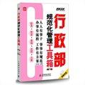 行政部规范化管理工具箱(第3版)