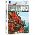 中国最美的100个古村古镇:让眼睛享受的旅行盛宴