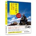 骑车去朝圣:冈仁波齐巡礼行纪