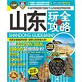 山东玩全攻略(2013-2014最新全彩版)