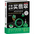 行家这样买翡翠:亚洲顶级宝石专家汤惠民详述翡翠品种、仿冒品的鉴别、真实价值与市场价格
