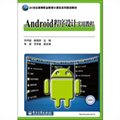 Android程序设计实用教程