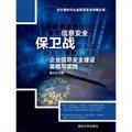 信息安全保卫战:企业信息安全建设策略与实践