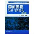 固体废物处置与资源化(二版)