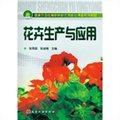 花卉生产与应用(张秀丽)