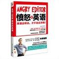 Angry Editor:愤怒的英语(英语这样说,才不会出洋相!)