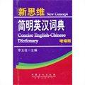 新思维简明英汉词典增编版