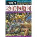 视觉天下:动植物趣闻