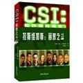 CSI犯罪现场调查:困兽之斗