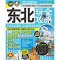 东北玩全攻略(2013-2014最新全彩版)