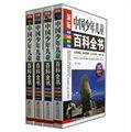 中国少年儿童百科全书(新版 套装共4册)