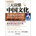三天读懂中国文化(最新升级版)