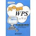 巧学活用WPS