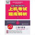 2013年全国计算机等级考试上机考试与题库解析:二级C语言(第3版)