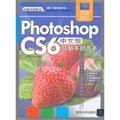 Photoshop CS6中文版从新手到高手