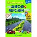 2013中国高速公路及城乡公路网地图集(便携详查版)